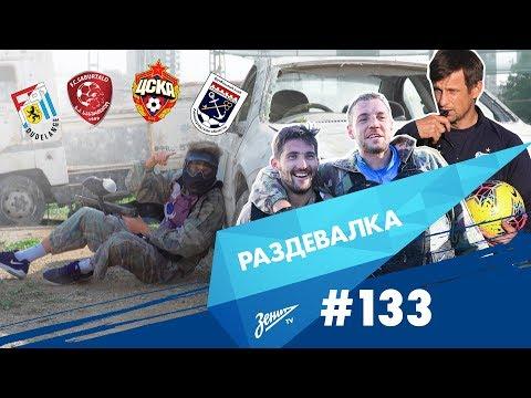 «Раздевалка» на «Зенит-ТВ»: выпуск №133