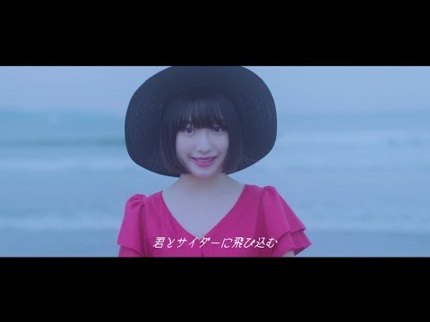 吉田凜音 - サイダー / RINNE YOSHIDA - CIDER [OFFICIAL MUSIC VIDEO]