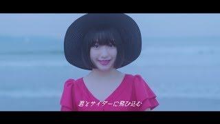 吉田凜音 - サイダー / RINNE YOSHIDA - CIDER [OFFICIAL MUSIC VIDEO]