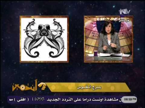 Photo of برنامج: انت مين – عالم الابراج والكواكب – حلقة 13 ديسمبر الجزء الاول – عالم الابراج