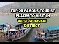West Godavari District|Top 20 Famous Tourist Places To Visit In |Andhra Pradesh Tourism|