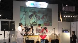 日芸情報音楽・テクノ料理部@ニコニコ超会議