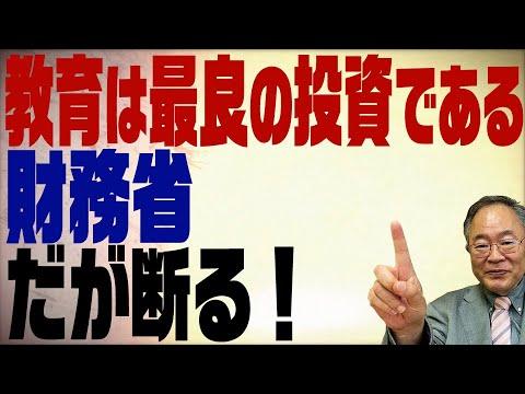 第223回 日本の教育費は最低?教育は最良の投資である。財務省が言わない事実