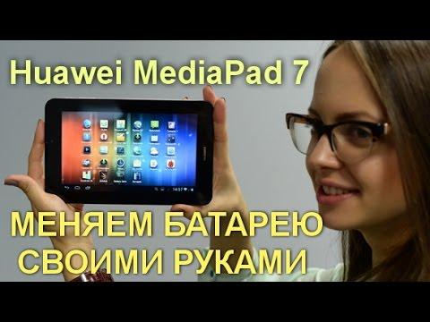 Huawei MediaPad 7 МЕНЯЕМ БАТАРЕЮ Disassembly of the tablet Huawei MediaPad 7