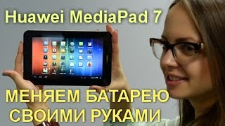 Huawei MediaPad 7 МЕНЯЕМ БАТАРЕЮ  Disassembly of the tablet Huawei MediaPad 7