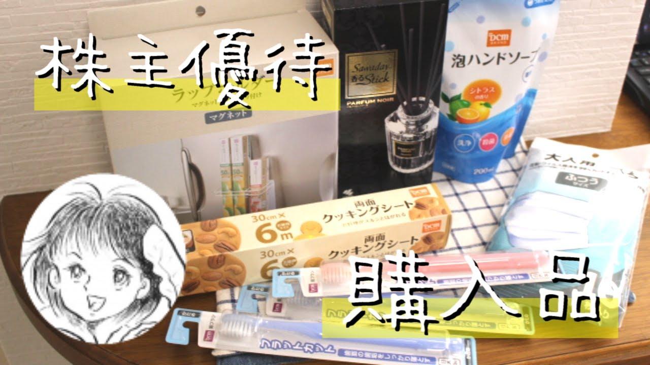 【最後の優待】DCMホールディングスの株主優待で日用品大量購入!!