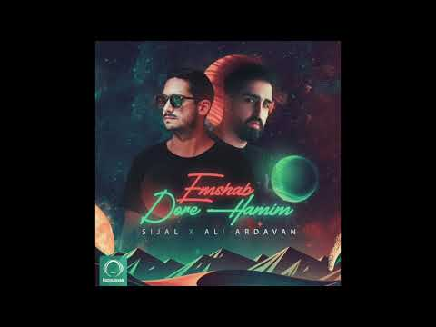 Sijal & Ali Ardavan - Emshab Dore Hamim (Клипхои Эрони 2019)