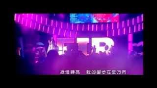 F.I.R. 飛兒樂團 - I can't go on (華納official 官方完整版MV) Mp3