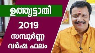 ഉതൃട്ടാതി 2019 സന്പൂർണ്ണ വർഷഫലം | 9446141155 | Uthruttathi 2019 Varshaphalam | Malayalam Astrology