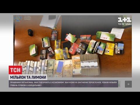 """СБУ знайшла у холодильнику працівників """"Укрзалізниці"""" мільйон гривень"""