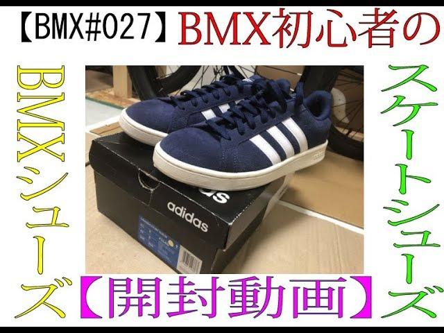 【BMX#028】👍BMX初心者🔰のBMXシューズ(スケートシューズ)を買った話 【開封動画】