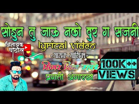 सोडूनी तु जावू नको दुर    Soduni Tu Jau Nako Dur    Lyrical Video   Shiva Mhatre   