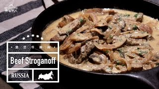"俄式牛柳絲 - 有樓有高潮 Beef Stroganoff - The ""Moaning"" of Life"