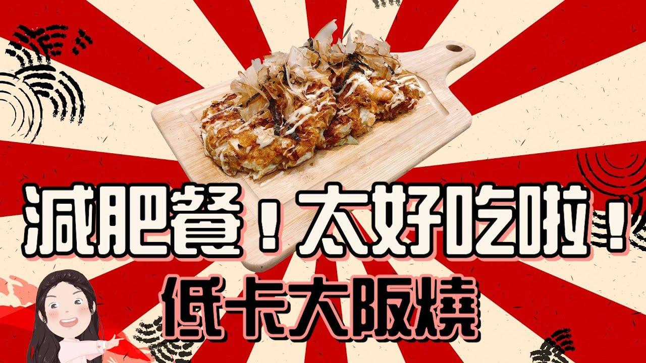 【找7姊玩】減肥專用低卡大阪燒~天啊!怎麼這麼好吃!!製作超簡單(附cc字幕)