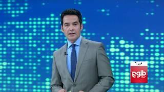 TOLOnews 6pm News 23 July 2017 /  طلوع نیوز، خبر ساعت شش، ۰۱ اسد ۱۳۹۶