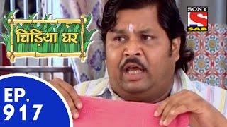 Chidiya Ghar - चिड़िया घर - Episode 917 - 28th May, 2015