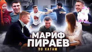 Мариф Пираев о семье любви и полиции По хатам - откровенное интервью