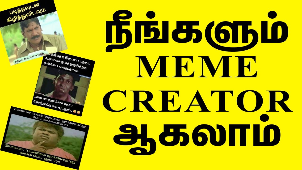 maxresdefault how to create a meme in tamil youtube