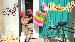 Number Daar Ghubary Wala Funny   New Top Funny    Must Watch Top New Comedy Video 2020   You Tv