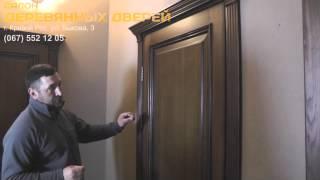 Деревянные двери: Кривой Рог, ул. Быкова, 3, тел.(067) 552-12-05(Наши деревянные двери (http://dveriyasen.in.ua/publ/2) - это не иначе как произведения искусства, потому что мы более 15..., 2015-05-10T14:04:31.000Z)