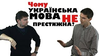 Чому українська мова не є престижною? Інтерв'ю з філологом