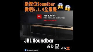 勁慳位 Soundbar 做晒 5.1.4 全景聲 | JBL BAR 9.1 | 可分拆式環繞喇叭 | 10 吋無線超低音