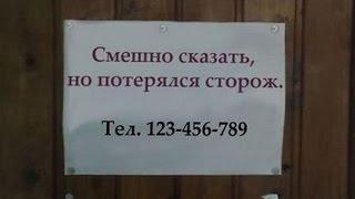 Смешные объявления НА РАБОТУ ТРЕБУЕТСЯ ЧЕЛОВЕК!