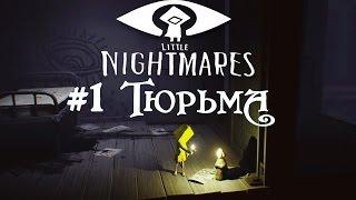 игра Little Nightmares первый взгляд, обзор геймплея, прохождение на русском. Тюрьма #1