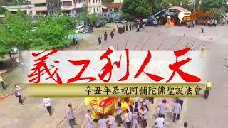 【水陸法會義工利人天548】  WXTV唯心電視台