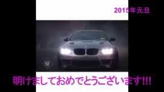 2015元旦☆明けましておめでとうございます!!!