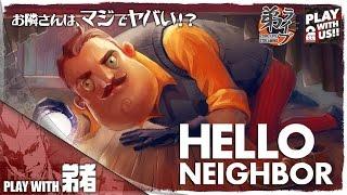 #1【ホラー】弟者の「Hello Neighbor」【2BRO.】