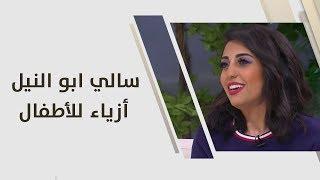 سالي ابو النيل - أزياء للأطفال