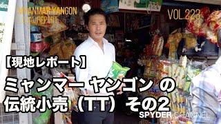 第223回 【現地レポート】 ミャンマー ヤンゴン の伝統小売(TT)その2