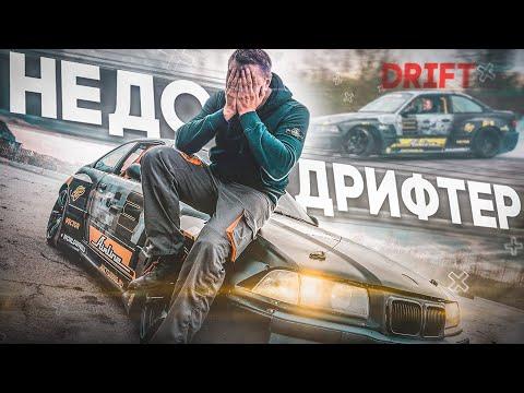 Дрифт! Ожидание и реальность! BMW E36 1JZ Pandem.