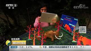 [国际财经报道]投资消费 可生物降解玩具:寓教于乐又能保护环境| CCTV财经
