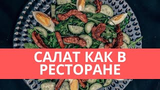 Рецепт салата КАК В РЕСТОРАНЕ! Понравится всем!