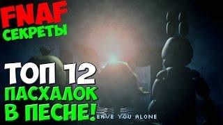 Five Nights At Freddy s 3 ТОП 12 ПАСХАЛОК В ПЕСНЕ 5 ночей у Фредди
