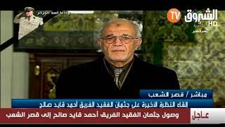 الوزراء ومسؤولي الحكومة يلقون النظرة الأخيرة على الفقيد  قايد صالح...