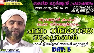 Surah Al Kahf Quranic Speech.Day 5/10 | Hafiz Mashood Saqafi Gudallur | Kadungallur | Latest Speech