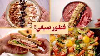 تاكل إيه لما تكون حران وجعان؟ أفكار فطور صحي وسريع