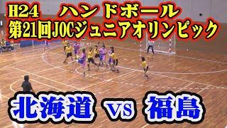 平成24年第21回JOCジュニアオリンピックハンドボール大会女子予選Gリーグ 北海道選抜VS福島県選抜(フルバージョン)