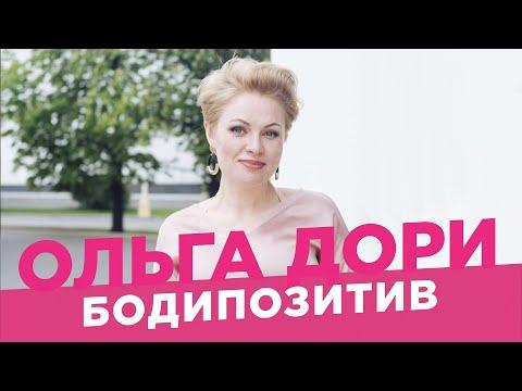 Бодипозитив /Ольга Дори/ Нужно ли выглядеть идеально?