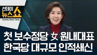 나경원, 첫 보수정당 女 원내대표…한국당 대규모 인적쇄신 | 선데이뉴스쇼 thumbnail