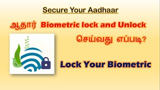 Lock and Unlock Your Aadhaar Biometric   Secure Your Aadhaar Card