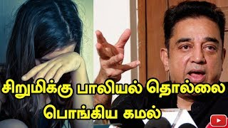 Kamal wants heavy punishment for rapists
