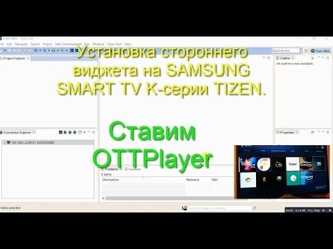 Установка стороннего виджета (OttPlayer) на SAMSUNG  SMART TV K-серии TIZEN.