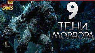СРЕДИЗЕМЬЕ: Тени Мордора \ Shadow of Mordor ➤ Прохождение #9 ➤ ЗАФРА ПЬЯНИЦА