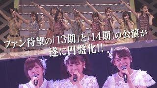 ファン待望!!AKB48の13期生と14期生の公演が遂に円盤化!! ご購入はこちら! http://shopping.akb48-group.com/dvd-bd/akb48_13-14_concert/pc.html ...