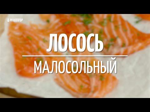 Как приготовить малосольный лосось? Быстрый и простой рецепт