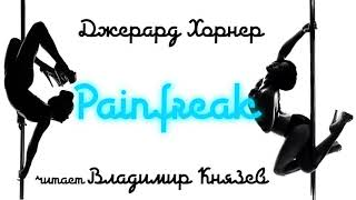 Аудиокнига: Джерард Хорнер «Painfreak». Читает Владимир Князев. Ужасы, сплаттерпанк, хоррор